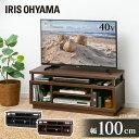 テレビ台 おしゃれ オープンテレビ台 ミドルタイプ W1000 OTS-100M ダークウォールナット ブラック送料無料 TV台 棚 …