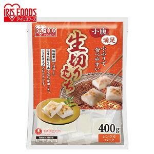 低温製法米の生切りもち 小さめサイズ 個包装 400gおもち モチ 切餅 個包装 四角 食べやすい おいしい アイリスオーヤマ