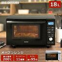 電子レンジ オーブン オーブンレンジ フラット アイリスオーヤマ 小型 18L MO-F1805 ホワイト ブラック 50Hz/東日本 6…