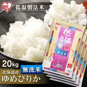 白米 米 無洗米 20kg (5kg×4袋) 北海道産 ゆめぴりか 20kg (5kg×4袋)【令和2年産】送料無料 低温製法米 お米 20キロ ユメピリカ ご飯 コメ アイリスオーヤマ 時短 節水 ごはん アイリスフーズ