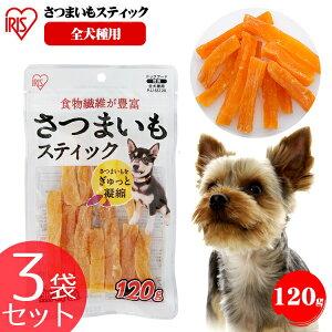 【2個以上購入で15%OFFクーポン】 【3袋セット】犬 ジャーキー さつまいもスティック 120g P-IJ-SS120 犬用 ドッグフード おやつ ペットフード さつまいも サツマイモ 犬 ペット 犬用品 ジャーキ