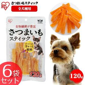 【2個以上購入で15%OFFクーポン】 【6袋セット】犬 ジャーキー さつまいもスティック 120g P-IJ-SS120 犬用 ドッグフード おやつ ペットフード さつまいも サツマイモ 犬 ペット 犬用品 ジャーキ