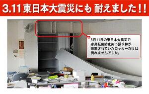 地震の際に家具の転倒を防止する家具転倒防止伸縮棒