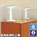 【2本セット】耐震対策 突っ張り 【取り付け範囲:約23cm〜30cm】家具転倒防止伸縮棒 SS ホワイト KTB-23アイリス つ…