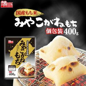 もち 餅 切り餅 400g 個包装 低温製法米の生切りもち 宮城県産みやこがね切餅モチ お餅 おもち きりもち 切りもち きり餅 切もち mochi moti お正月 正月 元旦 アイリスフーズ