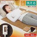 電気毛布 洗える 敷き シングル 一人用 電気しき毛布 フランネル調 EHB-F1480 140×80cm電気しき毛布 敷毛布 温度調整…