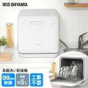 【ポイント10倍】【あす楽】食洗機 食洗器 食器洗い乾燥機 ホワイト ISHT-5000-W送料無料 工事不要 食洗機 食洗器 タ…