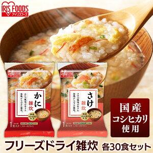 【同種30食セット】フリーズドライ雑炊送料無料 雑炊 ぞうすい ゾウスイ 蟹 かに カニ 鮭 さけ しゃけ サケ シャケ すぐおいしい ご飯 ごはん アイリスフーズ