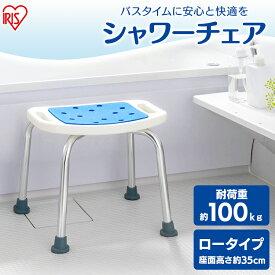 シャワーチェアー 介護 イス 椅子 いす シャワーチェア ロータイプ ホワイト SCN-350送料無料 ふろ用品 風呂 ふろ お風呂 おふろ シャワー 介護椅子 介護 お風呂ケア お風呂用品 風呂椅子 ふろいす 介助 補助 アイリスオーヤマ