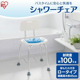 シャワーチェアー 介護 イス 椅子 いす シャワーチェア ハイタイプ 背あり ホワイト SCT-450送料無料 ふろ用品 風呂 ふろ お風呂 おふろ シャワー イス 椅子 いす 介護椅子 介護 お風呂ケア お風呂用品 風呂椅子 ふろいす 介助 補助 アイリスオーヤマ