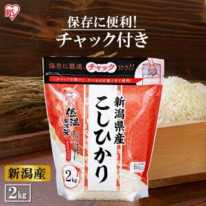 低温製法米 新潟県産こしひかり チャック付き 2kgお米 コシヒカリ 新潟産 ジップ付 チャック袋 少量 一人暮らし 保存に便利 アイリスオーヤマ