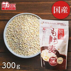 もち麦 食物繊維 雑穀 国産もち麦300g スタンドチャック付き 国産もち麦 スタンドチャック 穀物 もちむぎ スタンドパック チャック付 モチムギ もちもち ぷちぷち 国産 国産もち麦 日本産 ア