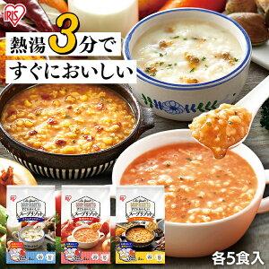 スープリゾット 5食パック クラムチャウダー 海老のビスク スープカレー スープ リゾット マグカップ 簡単 3分 ヘルシー アイリスフーズ