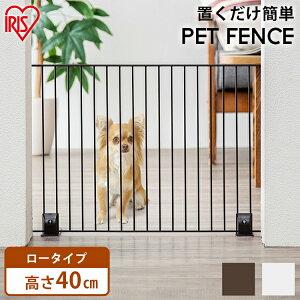 犬 ケージ ペットフェンス P-SPF-64 マットブラウン マットホワイト 幅60×高さ40cm小型犬 大型犬 置くだけ またぎやすい 連結 軽量 拡張 フェンス サークル ケージ カゴ 犬 アイリスオーヤマ