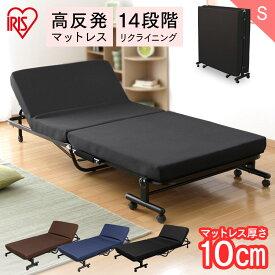 ベッド シングル 折りたたみベッド OTB-KR14段階リクライニング コンパクト 寝室 一人暮らし 簡単組立 ベット寝具 おしゃれ 省スペース 折畳 折畳み 折りたたみ アイリスオーヤマ