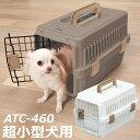 エアトラベルキャリー ATC-460送料無料 犬用 猫用 ペット用 キャリー 超小型犬 ハウス クレート ブラウン ホワイト ア…