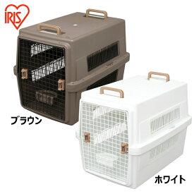 エアトラベルキャリー ATC-870送料無料 犬用 猫用 ペット用 キャリー 中型犬 大型犬 ハウス クレート ブラウン ホワイト アイリスオーヤマ