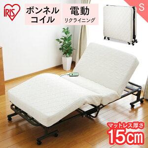 ベッド シングル OTB-CDN ボンネルコイル 電動 リクライニング 折りたたみコイル電動ベッド アイリスオーヤマ 送料無料