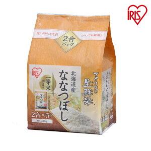【あす楽】30年度産 北海道産ななつぼし 1.5kg アイリスの生鮮米 お米(300g/2合×5袋入り) アイリスオーヤマ 米