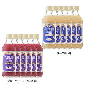 乳酸菌黒酢 500ml×6 ヨーグルト味 ブルーベリーヨーグルト味送料無料 酢 黒酢 お酢 飲用酢 乳酸菌 菌活 3倍希釈 まとめ買い