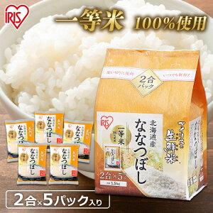 30年度産 アイリスの生鮮米 北海道産ななつぼし 1.5kg お米(300g/2合×5袋入り) アイリスオーヤマ 米