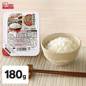 米 ご飯 パックご飯 パック レトルト 低温製法米のおいしいごはん 国産米100%180g×1 国産 低温製法 米 ごはん レンチン ご飯 備蓄 アウトドア アイリスフーズ