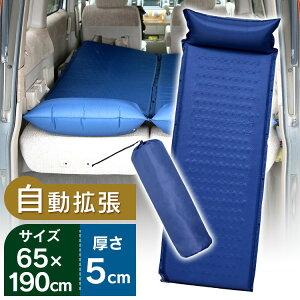車中泊マット 厚み5cm送料無料 車中泊 マット 自動膨張 5cm キャンプ【D】