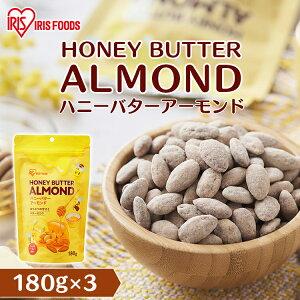 【3袋】ハニーバターアーモンド180g アーモンド ハニー バター はちみつ ハチミツ 蜂蜜 ナッツ おやつ おつまみ アイリスフーズ