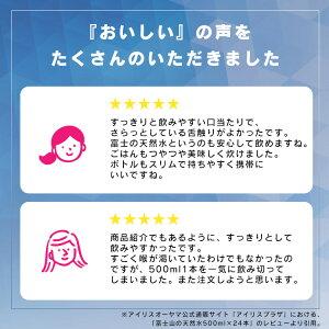 【ポイント20倍!1/910:00〜】富士山の天然水500ml×24本富士山の天然水500ml富士山の天然水500ml天然水500ml富士山水ミネラルウォーター天然水24本ケース自然みずウォーターアイリスフーズ