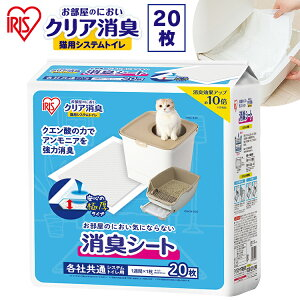 猫トイレ 猫用 消臭シート お部屋のにおい クリア消臭 猫用システムトイレ 20枚入り ONCS-20 猫 トイレ シート 室内 におい 消臭 防臭 別売り アイリスオーヤマ