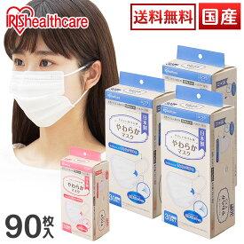 [2個以上購入で500円オフクーポン!] 【3箱セット】マスク 不織布マスク 日本製 やわらかマスク ふつうサイズ 小さめサイズ 30枚入×3 PN-YW30M PN-YW30S不織布 普通 小さめ 30枚入 やわらか耳ひも 痛くならない 日本製 アイリスオーヤマ 日本製 ちいさめ