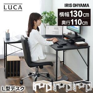 デスク L型 LDK-1311 ライトナチュラル/ホワイト ライトナチュラル/ブラック ブラック/ブラック送料無料 L字デスク L字デスク130 コンパクト デスク パソコンデスク L字 L字型 PCデスク ワー