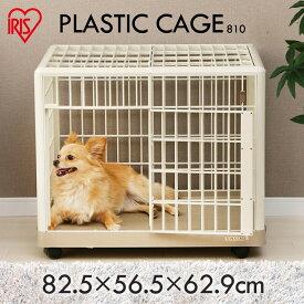 犬 ペットケージ 810 1段 室内 屋根付き プラケージ ペット用 小型犬 中型犬 ベージュ アイリスオーヤマ 送料無料 プラケージ プラスチック プラスティック ゲージ 錆びない 洗える 音が響きにくい キャスター付き