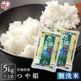 【無洗米 10kg お米 白米】【送料無料】低温製法米 無洗米 宮城県産つや姫 5kg×2 アイリスオーヤマ米