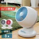 扇風機 サーキュレーター アイリスオーヤマ PCF-M15A アイリス 一年保証 〜8畳 8畳 首振り 静音 換気 グレー ブルー 青 ピンク 涼しい コンパクト 小さい 軽量 パワフル送風 新生活 一人暮らし ひとり暮らし 静音モード 温度調節