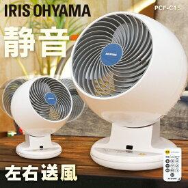 扇風機 サーキュレーター アイリスオーヤマ PCF-C15 アイリス ひとり暮らし 一人暮らし 静音 首振り機能 首振り タイマー機能 冷房 夏 省エネ シンプル タイマー 〜8畳 小型 小さい 小型おすすめ 人気 ホワイト 白 コンパクト あす楽