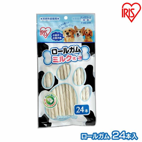 ロールガム(ミルク味 24本入) P-MG-24R アイリスオーヤマ【犬用 ドッグフード ガム 骨 犬のおやつ】