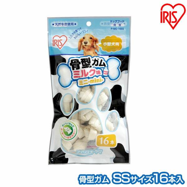 骨型ガム(ミルク味 SS16本入) P-MG-16SS アイリスオーヤマ【犬用 ドッグフード ガム 骨 犬のおやつ】