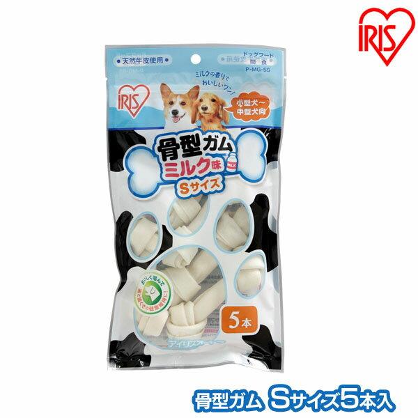 骨型ガム(ミルク味 S5本入) P-MG-5S アイリスオーヤマ【犬用 ドッグフード ガム 骨 犬のおやつ】