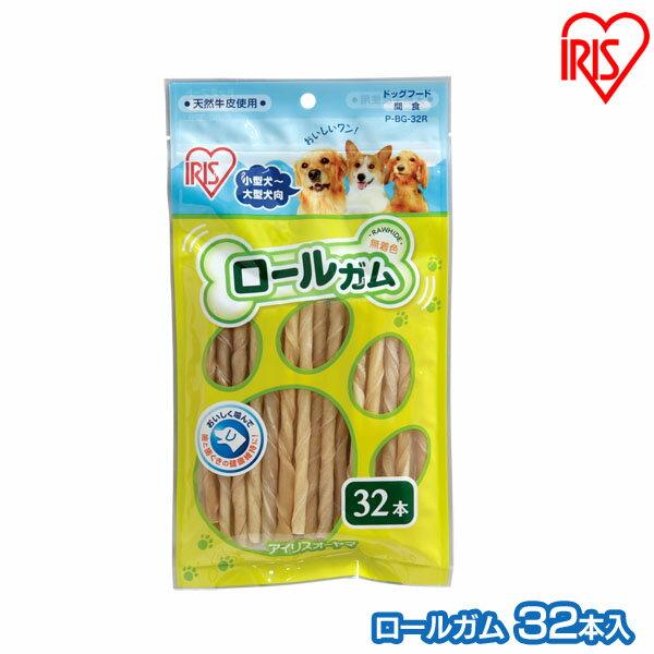 ロールガム間食 (32本入) P-BG-32R アイリスオーヤマ【犬用 ドッグフード ガム 骨 犬のおやつ】