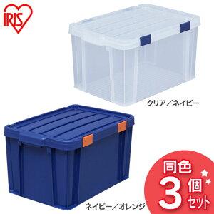 【送料無料】【3個セット】密閉バックルコンテナ MBR-45工具 工具箱 収納ボックス 収納 コンテナボックス プラスチック ネイビー/オレンジ アイリスオーヤマ