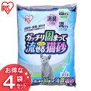 ガッチリ固まってトイレに流せる猫砂 7L GTN-7L 4袋セット アイリスオーヤマ