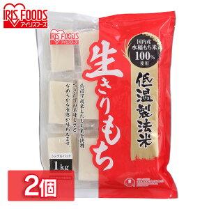 【切り餅】【2個セット】低温製法米の生きりもち 切り餅 個包装タイプ(シングルパック) 1kg お正月 お餅 アイリスフーズ
