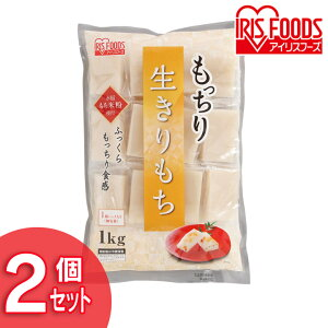 【2個セット】もち 餅 切り餅 1kg 個包装 もっちり生きりもち 個包装タイプ(シングルパック)モチ お餅 おもち きりもち 切りもち きり餅 切もち mochi moti お正月 正月 元旦 アイリスフーズ【