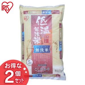 30年度産 【送料無料】アイリスの低温製法米 無洗米 新潟県産こしひかり 10kg(5kg×2) アイリスオーヤマ米