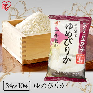【令和元年産】ゆめぴりか 北海道産ゆめぴりか 4.5kg アイリスの生鮮米ゆめぴりか 米 白米 ご飯 コメ パック 3合 小分け 北海道産 アイリスオーヤマ