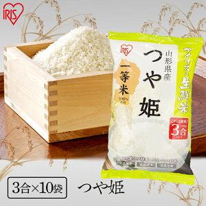 【令和元年産】つや姫 山形県産つや姫 4.5kg アイリスオーヤマの生鮮米つや姫 米 4.5kg 白米 コメ パック 3合 小分け アイリスオーヤマ