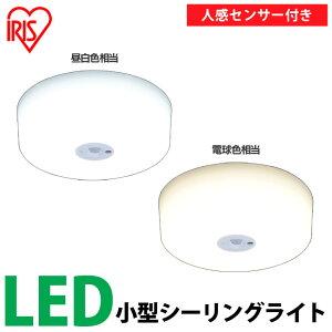 【メーカー3年保証】30W シーリングライト 小型 LED アイリスオーヤマ送料無料 led シーリングライト 照明器具 トイレ LED照明 人感センサー ライト 玄関 階段 キッチン 小型シーリングライト
