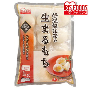 もち 餅 丸餅 1kg 個包装 低温製法米の生まるもち(シングルパック)モチ お餅 おもち まるもち 丸もち まる餅 mochi moti お正月 正月 元旦 アイリスフーズ