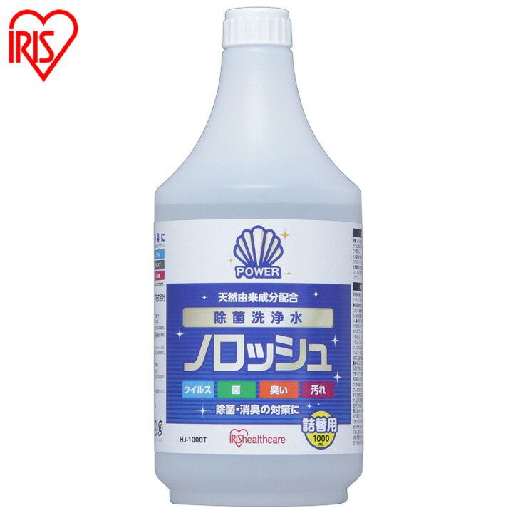 除菌洗浄水ノロッシュ HJ-1000T【詰め替え用1000ml】 アイリスオーヤマ